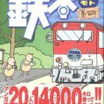鉄道漫画アンソロジー『鉄本(テツモト)』