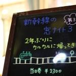 新幹線の車窓ナイト3