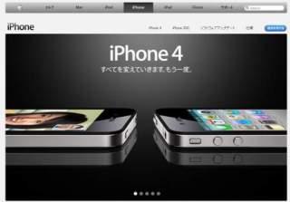 iPhone4発表
