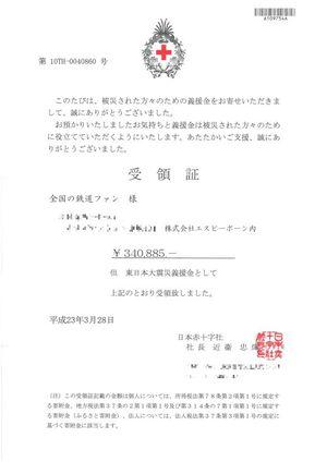 【3月26日】東日本大震災義捐金の受領証が届きました。