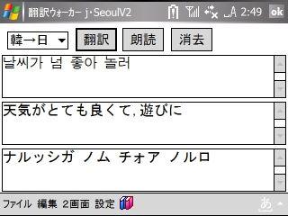 翻訳ウォーカー第2回 韓日翻訳