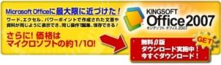 キングソフトオフィス2007+α