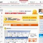 キングソフトオフィス2007plus