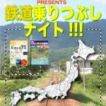 【7月17日】「鉄道乗りつぶしナイト」開催