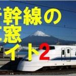 明日、「新幹線の車窓ナイト2」開催