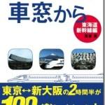 新刊『新幹線の車窓から』3月19日発売
