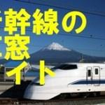 【お知らせ】6月28日「新幹線の車窓ナイト」