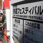 日比谷公園 鉄道フェスティバル