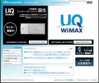 WiMAXサービス正式発表