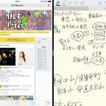 iPad Proでやっと実現、取材メモのデジタル化