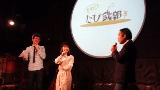 たび鉄部 新春初旅スペシャル