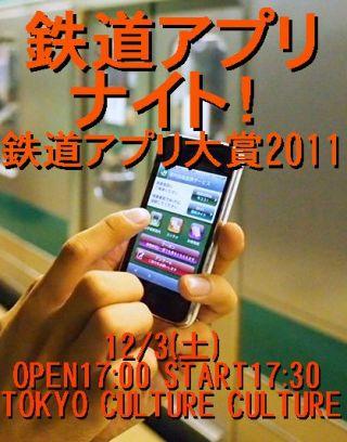 土曜日、鉄道アプリナイトに参加します。
