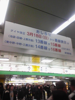 新宿駅のホーム