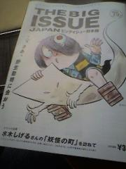 THE BIG ISSUE75号