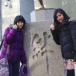 土屋太鳳の『家族』~姉は大学のチアリーダー!弟の名前も凄い?