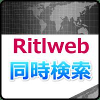 Ritlweb(リトルウェブ)で同時検索!使い方はコレ!