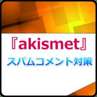 wordpressプラグイン『akismet』でスパムコメントを防ぐ設定!