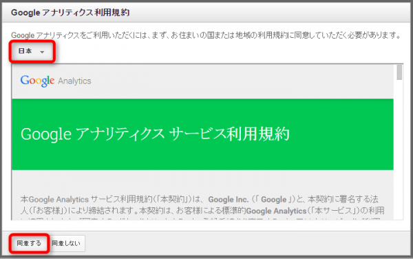 Google Analyticsの利用規約