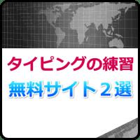 タイピングの練習!無料で使えるサイト2選&有料ソフト1つ!