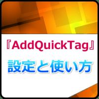 『AddQuickTag』の設定と使い方!