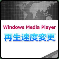 『Windows Media Player』で再生速度を変更する方法