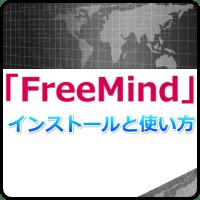 「FreeMind」でマインドマップ!インストールと使い方はコレ!