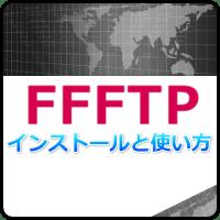 FFFTPとは?インストールと使い方はコレ!②