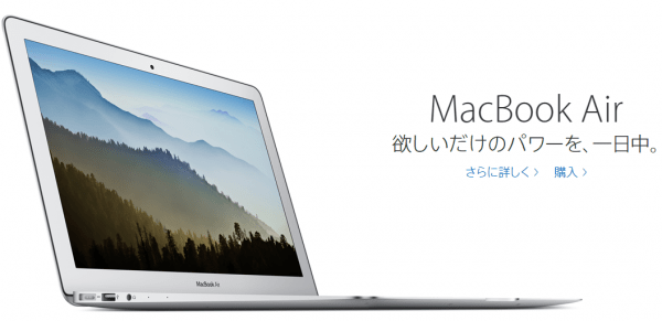 景品MacBookAir
