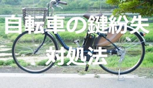 自転車の鍵を紛失した時の対処法