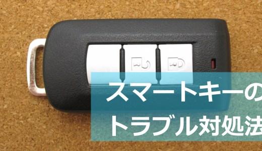 車の電子キー(スマートキー)が使えなくなった時や無反応時の対処法