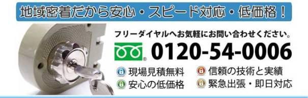 警察署・交番一覧 姫路市と加古川市の鍵屋 カギテック