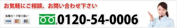 金庫 ロッカー その他の鍵開け 鍵修理 姫路市と加古川市の鍵屋 問い合わせ 0120-54-0006