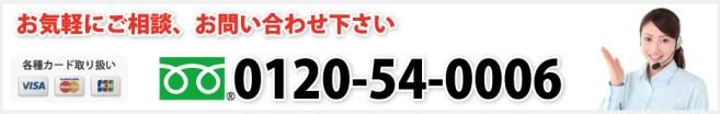 お客様の声 姫路市と加古川市の鍵屋 カギテック問合せ 0120-54-0006