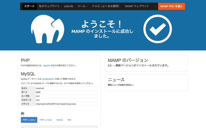 mamp-setting-7