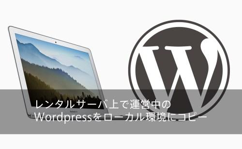 レンタルサーバ上で運営中のWordPressをローカル環境にコピー