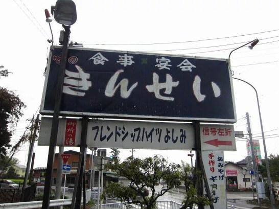 kinsei01