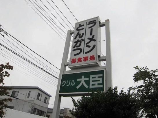 s-daijin01