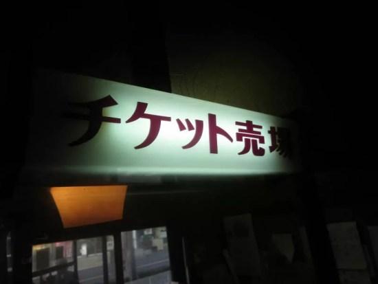 asikaga_fujiya06