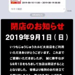 【閉店】じゅうじゅうカルビ 太田店 9月1日をもって閉店【悲報】