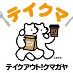 【テイクマ】テイクアウトで熊谷の飲食店を応援しよう!【テイクアウト!クマガヤ】