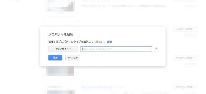 Search Console に登録するWebサイトのURLを入力するダイアログ画面