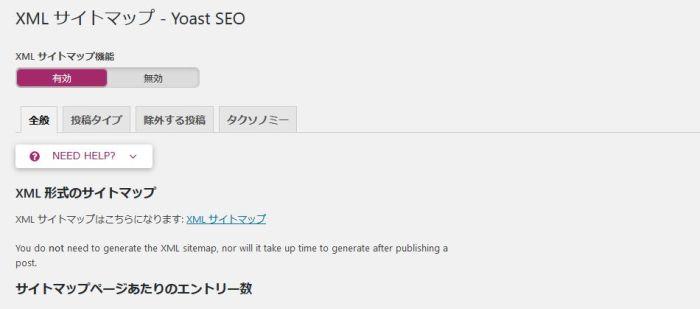 yoast SEO。XMLサイトマップ自動作成機能
