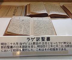 ラゲ訳聖書(鹿児島カテドラル・ザビエル教会所蔵)