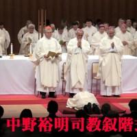 中野裕明司教叙階式