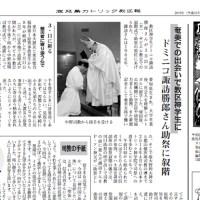 鹿児島カトリック教区報2019年4月号