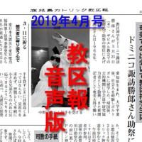 【音声版】鹿児島カトリック教区報2019年4月号