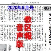 【音声版】鹿児島カトリック教区報2020年9月号