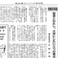 鹿児島カトリック教区報【2020年11月号】