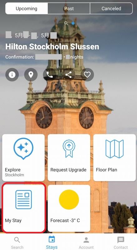 ヒルトンホテルアプリ