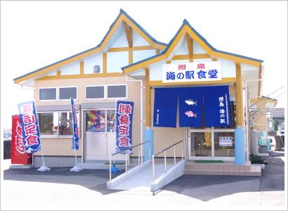 照島海の駅 食堂 外観